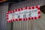 平成29年度卒団式